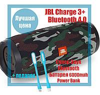 JBL Charge 3 камуфляж Militari Портативная Bluetooth колонка FM MP3 AUX USB microSD влагозащита, 20W