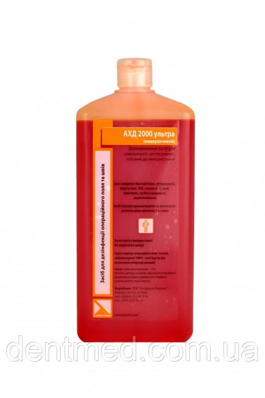 АХД 2000 ультра (оранжевый) 1л. NaviStom