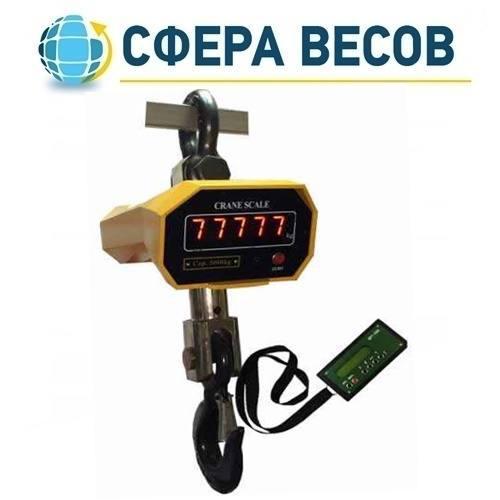 Весы крановые электронные Днепровес XZ1 ( 15 т)