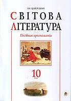 Світова література, посібник-хрестоматія 10 клас(Богдан)