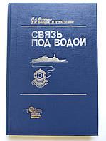 Связь под водой. Н.Стопцов
