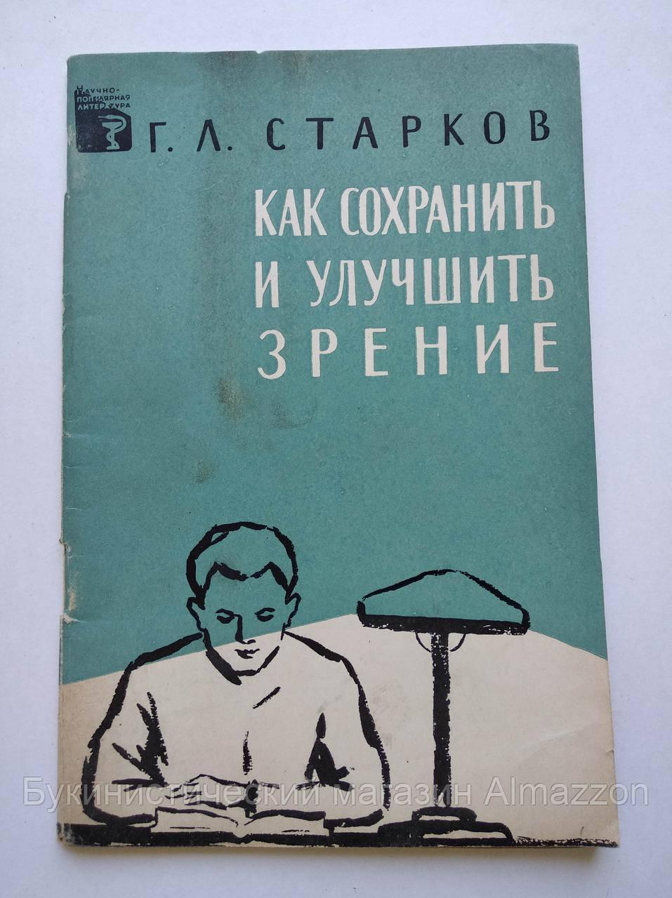 Г.Старков Как сохранить и улучшить зрение 1958 год. Медгиз