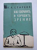 Г.Старков Как сохранить и улучшить зрение 1958 год. Медгиз, фото 1