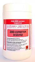 АХД 2000 экспресс салфетки, №200 (в банке).