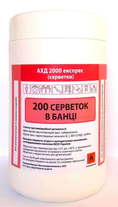 АХД 2000 экспресс салфетки, №200 (в банке). NaviStom