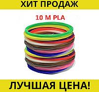 PLA-ПЛАСТИК ДЛЯ 3D-РУЧЕК 10M