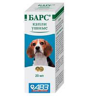 Крапли Барс ушные для собак и кошек 20мл АВЗ