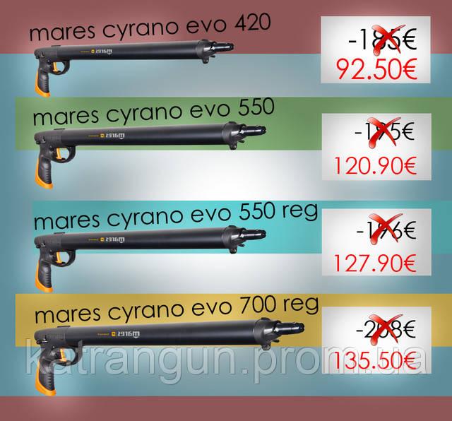Нереальные скидки на ружье Mares Cyrano EVO