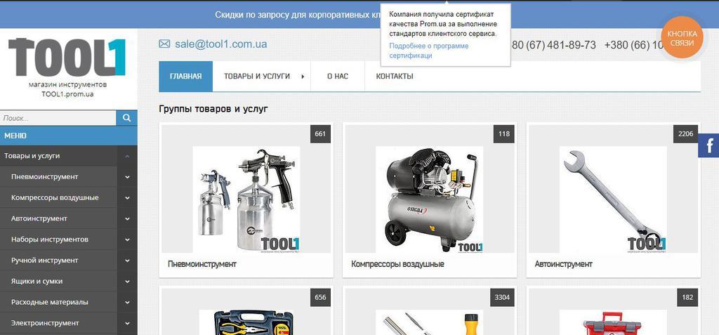 Создание интернет-магазина инструмента в Украине