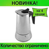 Гейзер кофеварка UNIQUE UN-1901 (4 чашки) нержавейка!Розница и Опт
