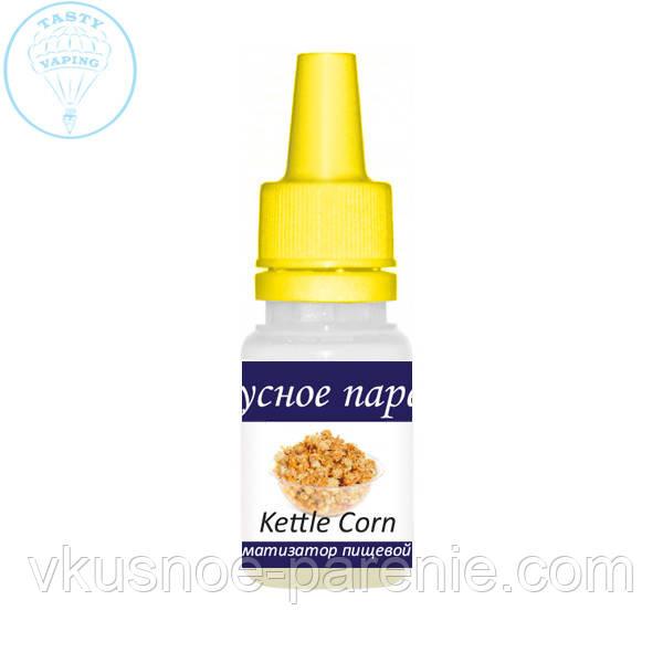 Ароматизатор Kettle Corn (Сливочный попкорн) TPA 5мл