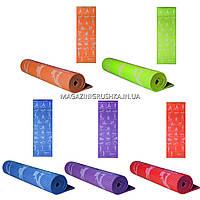 Коврик для йоги и фитнеса MS1845 - 5 цветов