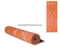 Коврик для йоги и фитнеса MS1845 - 5 цветов Оранжевый