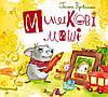 Мишкові миші. Автор: Галина Вдовиченко