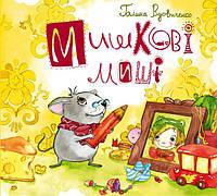 Мишкові миші. Автор: Галина Вдовиченко, фото 1