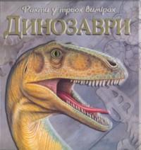 Динозаври. Факти у трьох вимірах