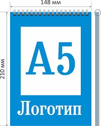 Блокноты А5 с логотипом