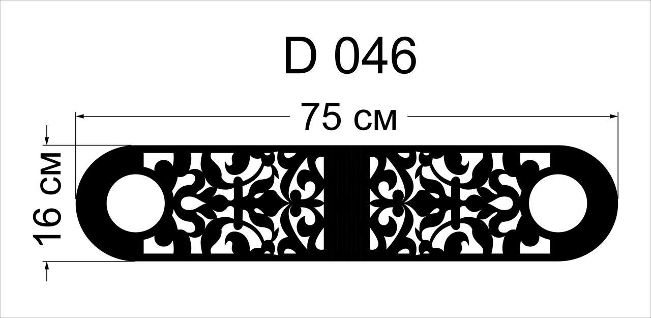 Ажурный подхват D 046