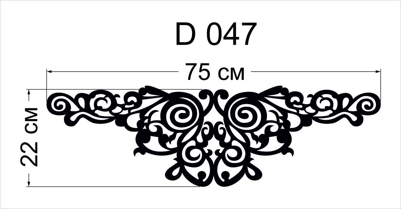 Ажурный подхват D 047