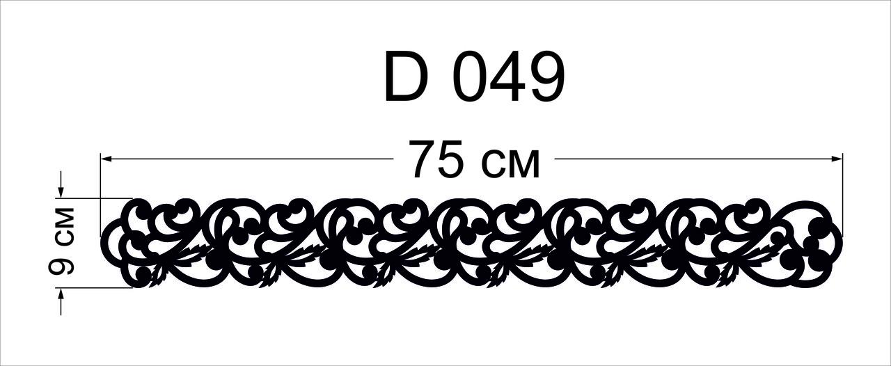 Ажурный подхват D 049