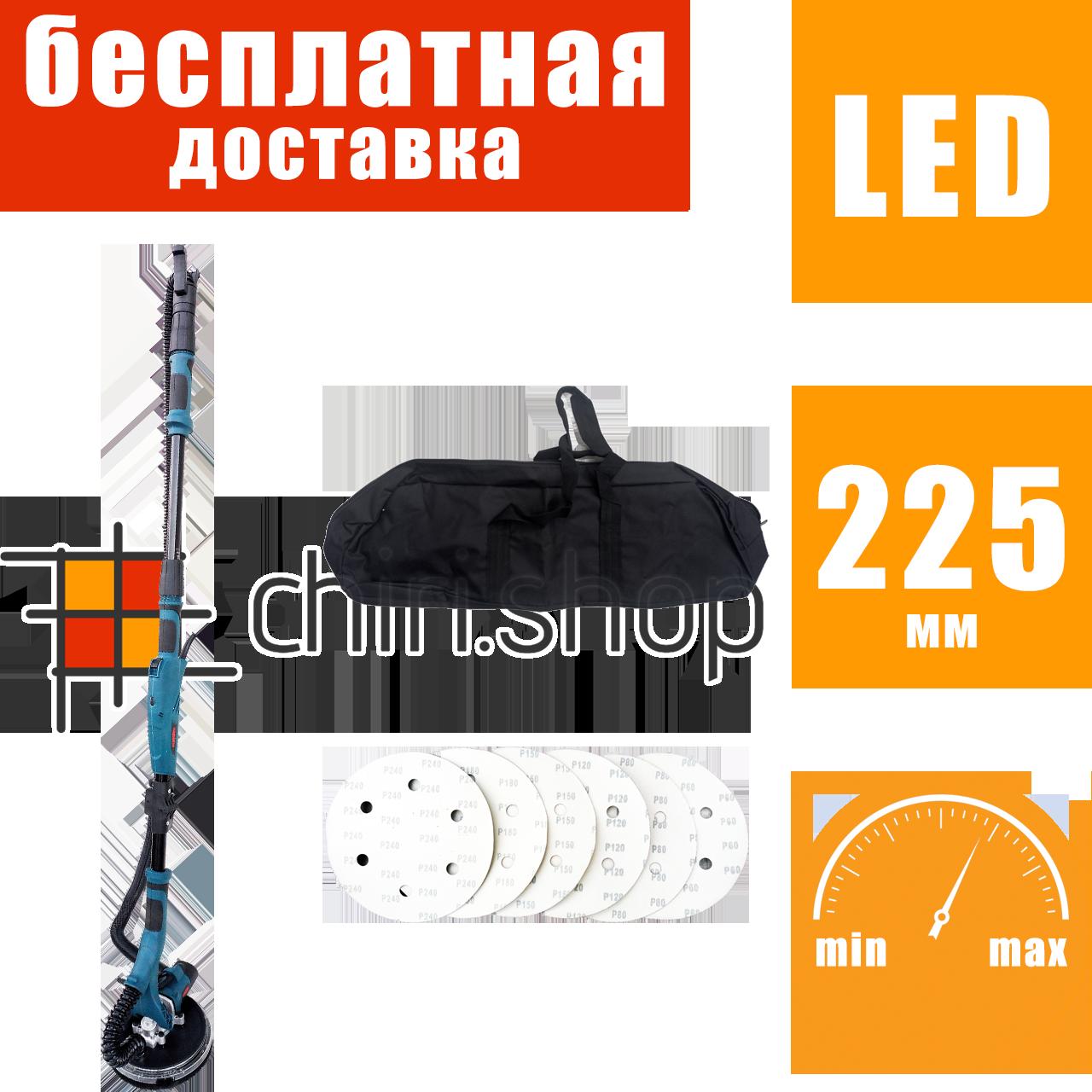 """Шлифмашина для стен """"жираф"""" с LED-подсветкой Eurotec DS 201, шлифовальная машина для шпаклевки стен и потолка"""