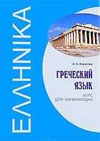 Греческий язык. Курс для начинающих (+ 1 CD, MP3) Каро