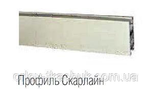 Профиль для карниза Скарлайн 200 см.
