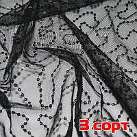 Сетка черная с мелкими черными пайетками, ш.150