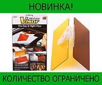 Козырек от солнца HD Vision Visor!Розница и Опт