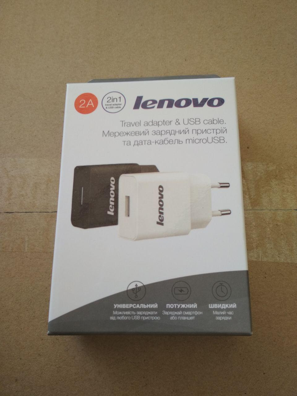 СЗУ Lenovo (кабель + адаптер) 2A