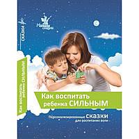 Книга Как воспитать ребёнка сильным методика+сказки Умница У5012