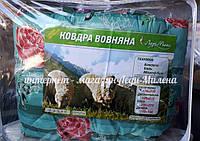 Одеяло из овечьей шерсти полуторного размера, фото 1