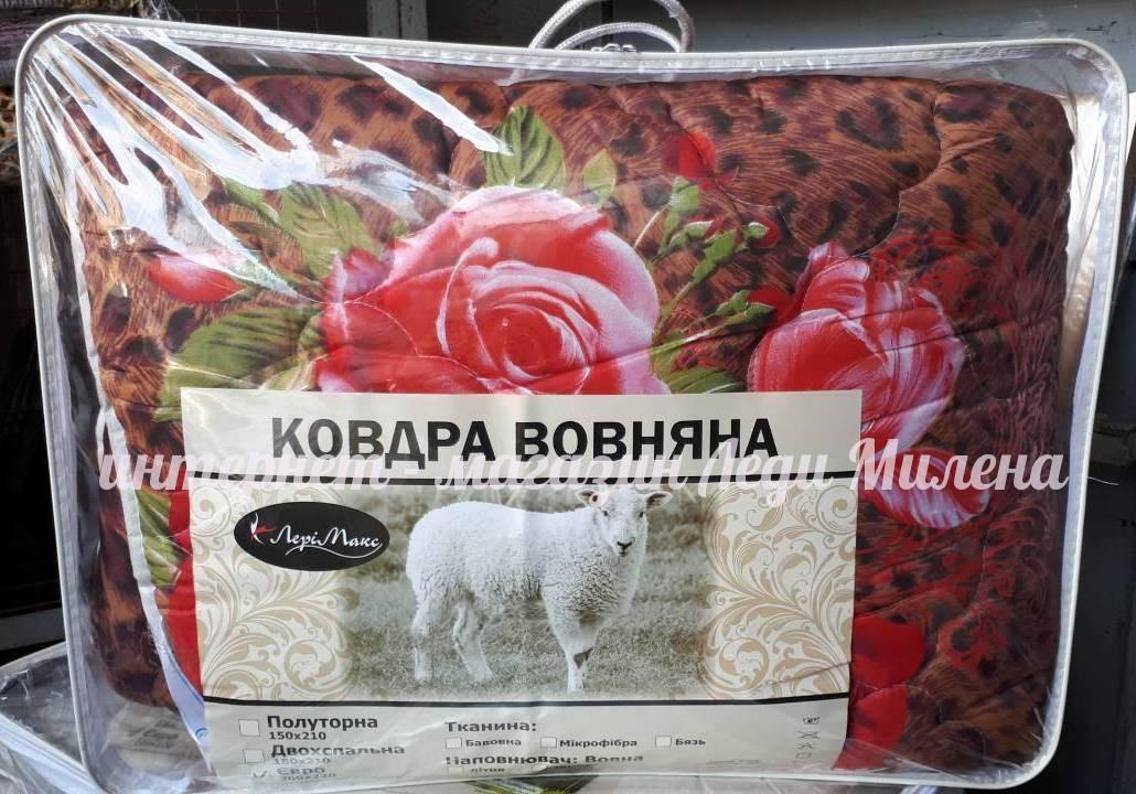 Зимнее одеяло из овечьей шерсти полуторного размера