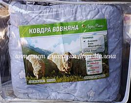 Зимнее одеяло из овечьей шерсти полуторного размера, фото 2