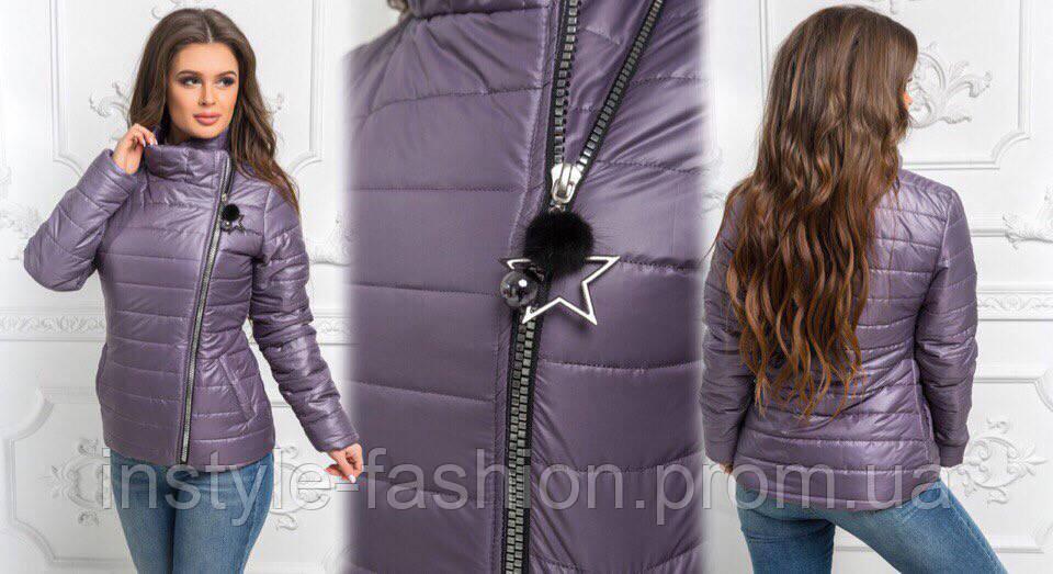 Короткая женская куртка ткань плащевка стёганная на синтепоне 100, до 48 размера сиреневая