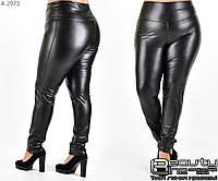 Женские брюки большого размера  52.54.56.58.60