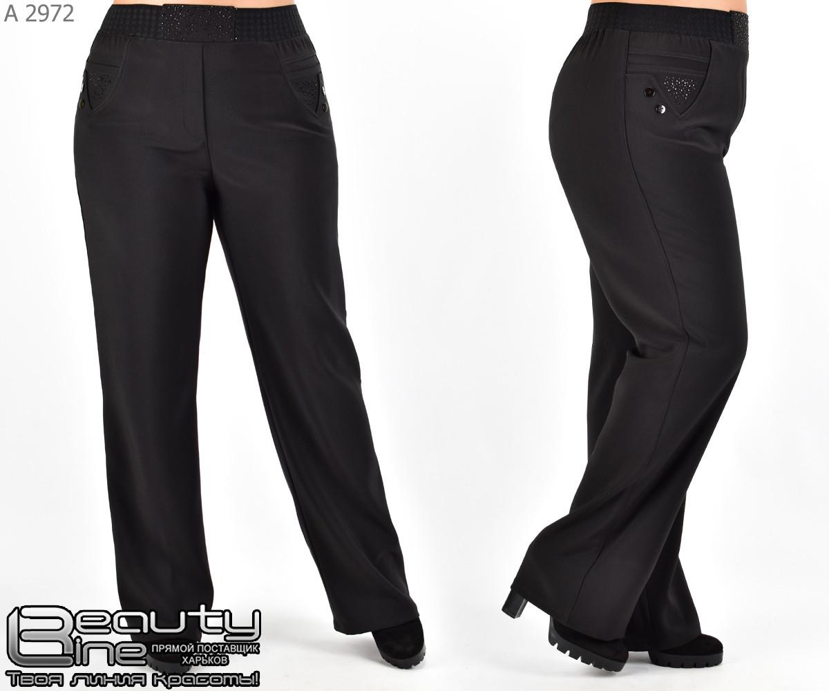 Женские брюки большого размера  50.52.54.56.58.60