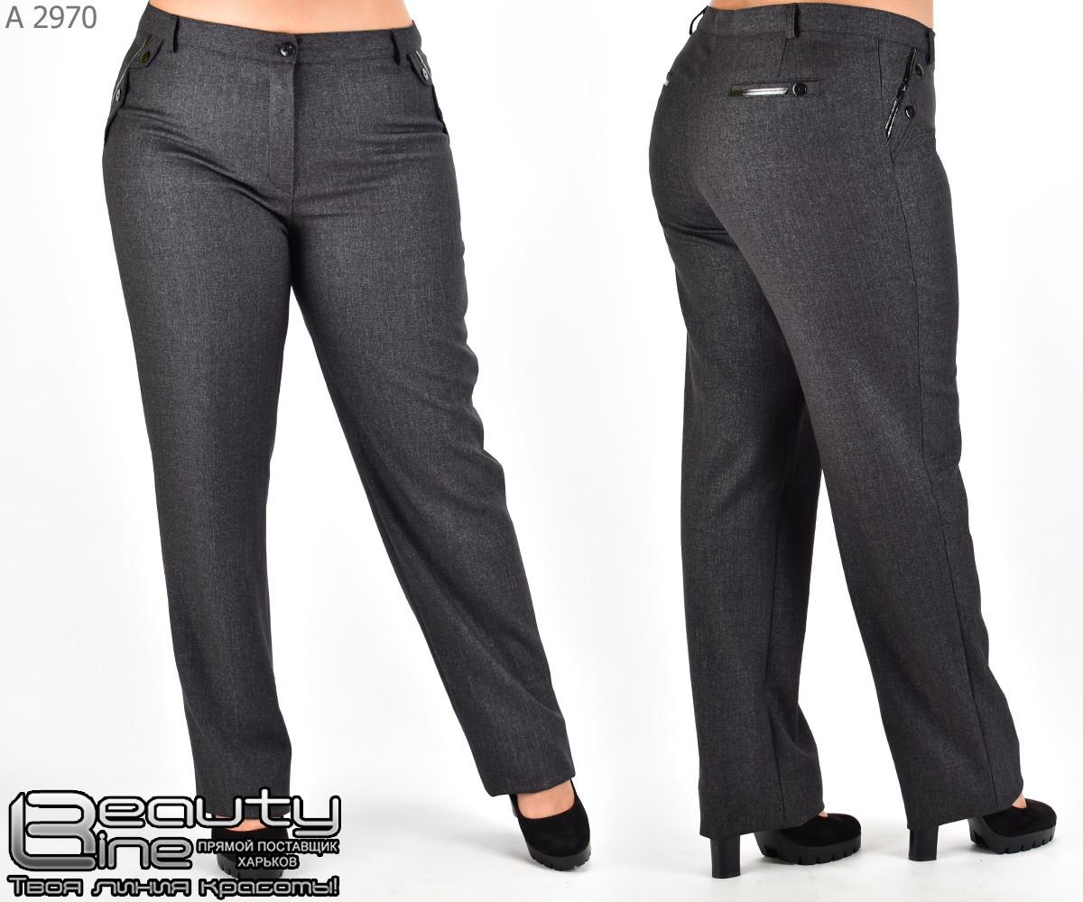 Женские брюки большого размера 54.56.58.60