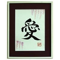 Картина с каллиграфией «Любовь» А3