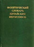 Фонетический словарь китайских иероглифов.