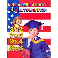 Книга The American way of multiplication Умница Е106