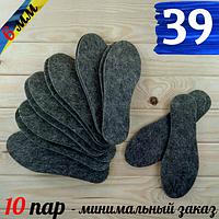 Стельки войлочные зимние  39 размер Украина толщина 6мм серые СТЕЛ-290004, фото 1