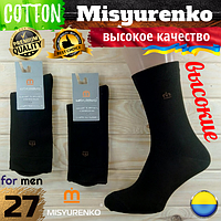 Носки мужские демисезонные х/б Мисюренко 27 размер чёрные NMD-05354