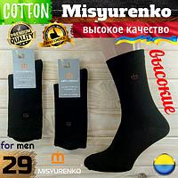 Носки мужские демисезонные х/б Мисюренко 29 размер чёрные NMD-05355