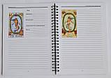 Дневник Таролога ( цветной ), фото 3