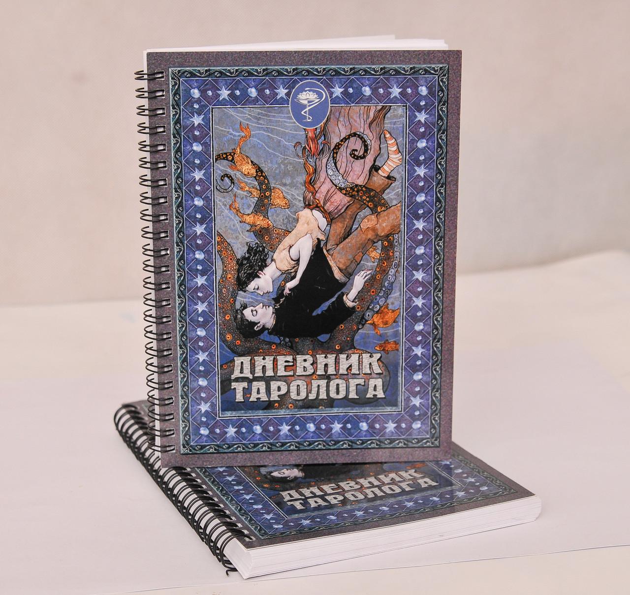 Дневник Таролога ( цветной )