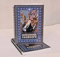 Дневник Таролога ( чёрно-белый ), фото 1