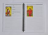Дневник Таролога ( цветной ), фото 6