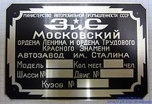 Таблички из анодированного алюминия. ФОТО-ХИМИЧЕСКИЙ СПОСОБ НАНЕСЕНИЯ ИЗОБРАЖЕНИЯ НА МЕТАЛЛ