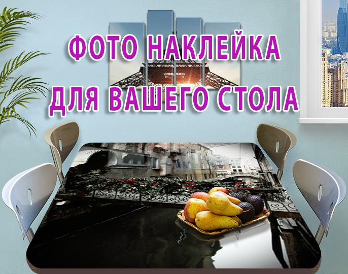 Виниловые наклейки на кухонную мебель, 60 х 100 см